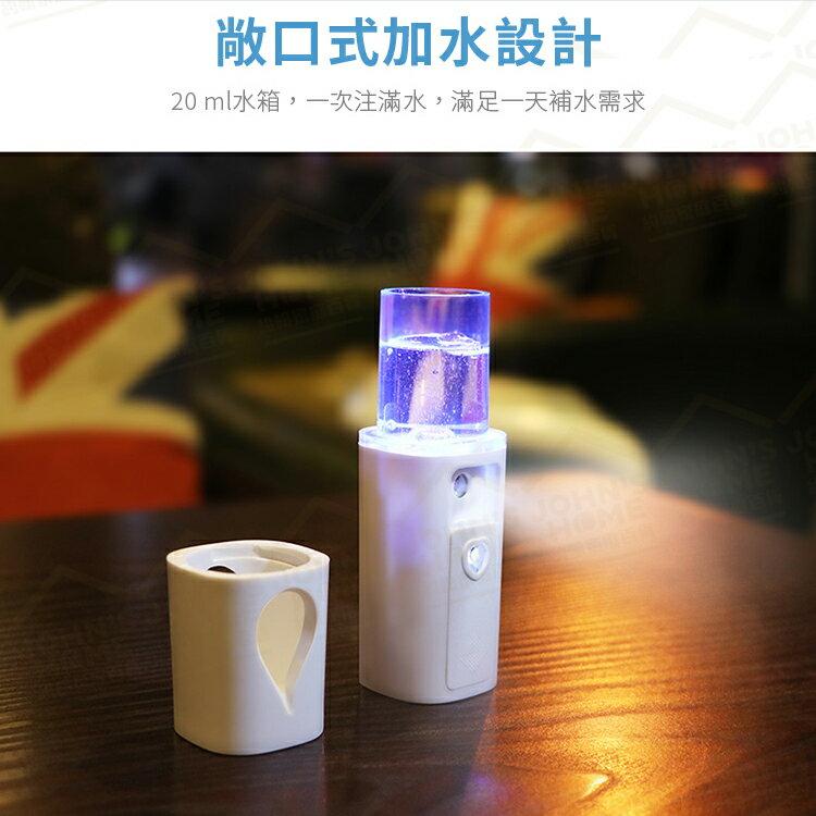 奈米噴霧臉部補水儀 20ml隨身加濕美容儀 USB充電便攜手持面部保濕護膚水霧蒸臉器冷噴儀【ZI0104】《約翰家庭百貨 7