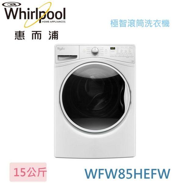 <br/><br/>  【含基本安裝+舊機回收】Whirlpool 惠而浦 美國 15KG 極智滾筒洗衣機 WFW85HEFW 公司貨<br/><br/>