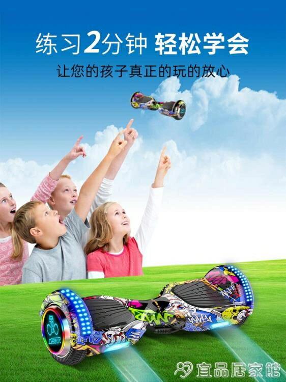 平衡車 上海永久智能電動自平衡車兒童8-12雙輪車成年代步上班越野平行車【免運快出】 創時代 新年春節送禮