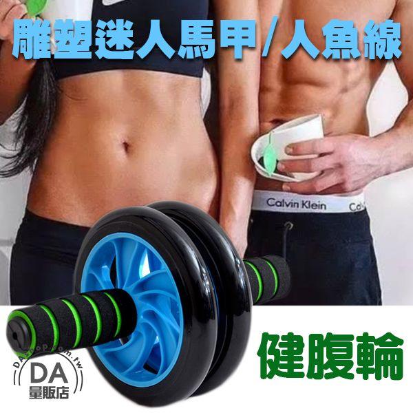 《DA量販店》雙輪 滾輪 健美輪 健腹輪 健腹器 人魚線 馬甲線 鍛練腹部 健身 附跪墊(V50-1505)