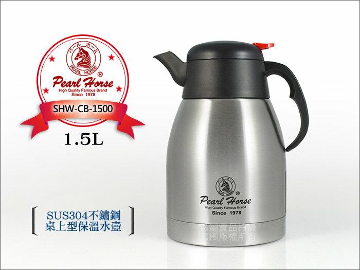 快樂屋? 日本寶馬牌 #304不鏽鋼 保溫壺 1500cc SHW-CB-1500 咖啡壺 熱水瓶/壺 另售 象印 膳魔師
