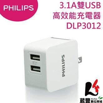 PHILIPS 飛利浦 DLP3012 3.1A 雙USB高效能充電器 / 壁充 / 插頭【葳豐數位商城】