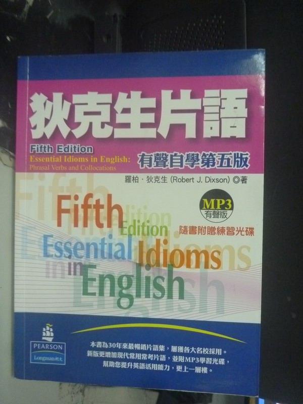 【書寶二手書T3/語言學習_XEV】狄克生片語有聲自學_羅柏‧狄克_附光碟