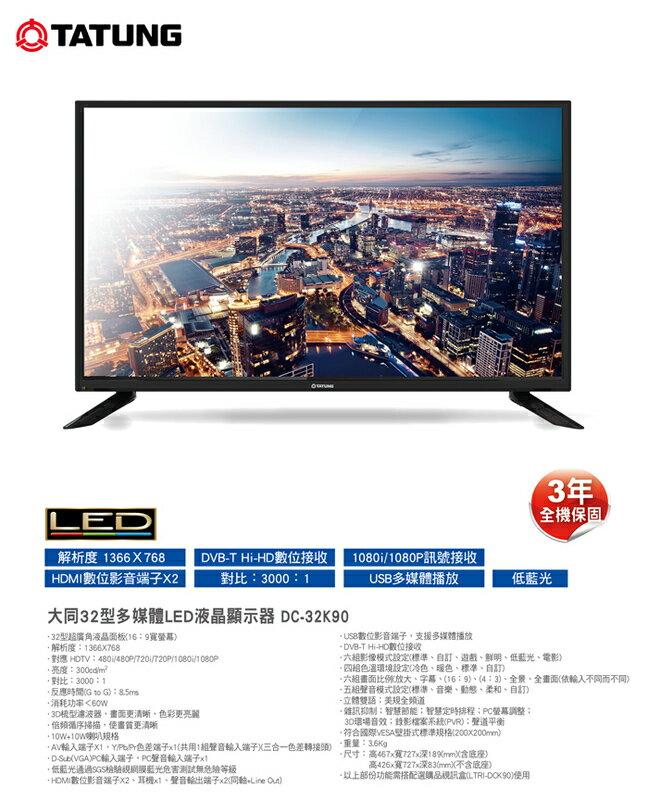 大同 32吋 超廣角低藍光LED液晶顯示器+視訊盒/32吋電視/32吋LED電視DC-32K90