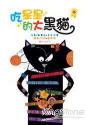 我的世界-美感教育03-吃星星的大黑貓
