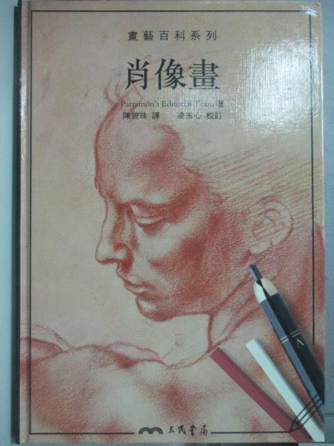【書寶二手書T2/大學理工醫_YKK】肖像畫_PARRAMON'S EDITORIAL TEAM