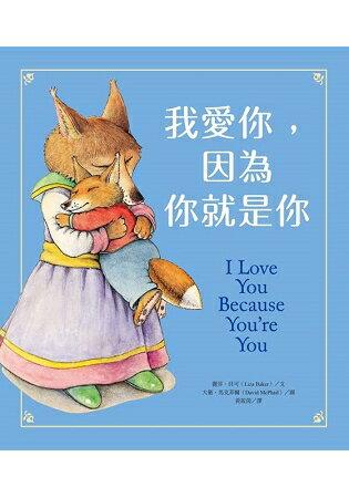 我愛你,因為你就是你 0