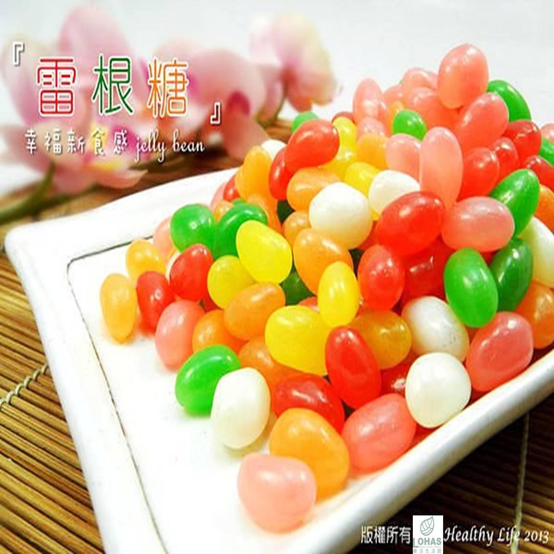 雷根糖 雷根豆 小包裝400g~樂活 館~