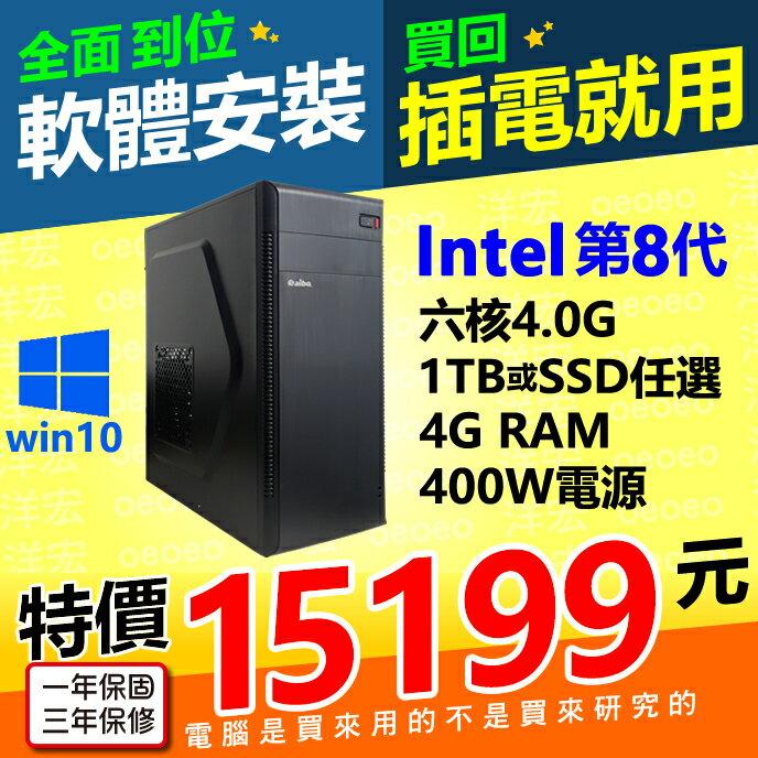 【15199元】全新INTEL第8代I5-8400 3.7G六核心主機+4G+1TB或SSD硬碟+正WIN10防毒常用軟體全安裝洋宏資訊