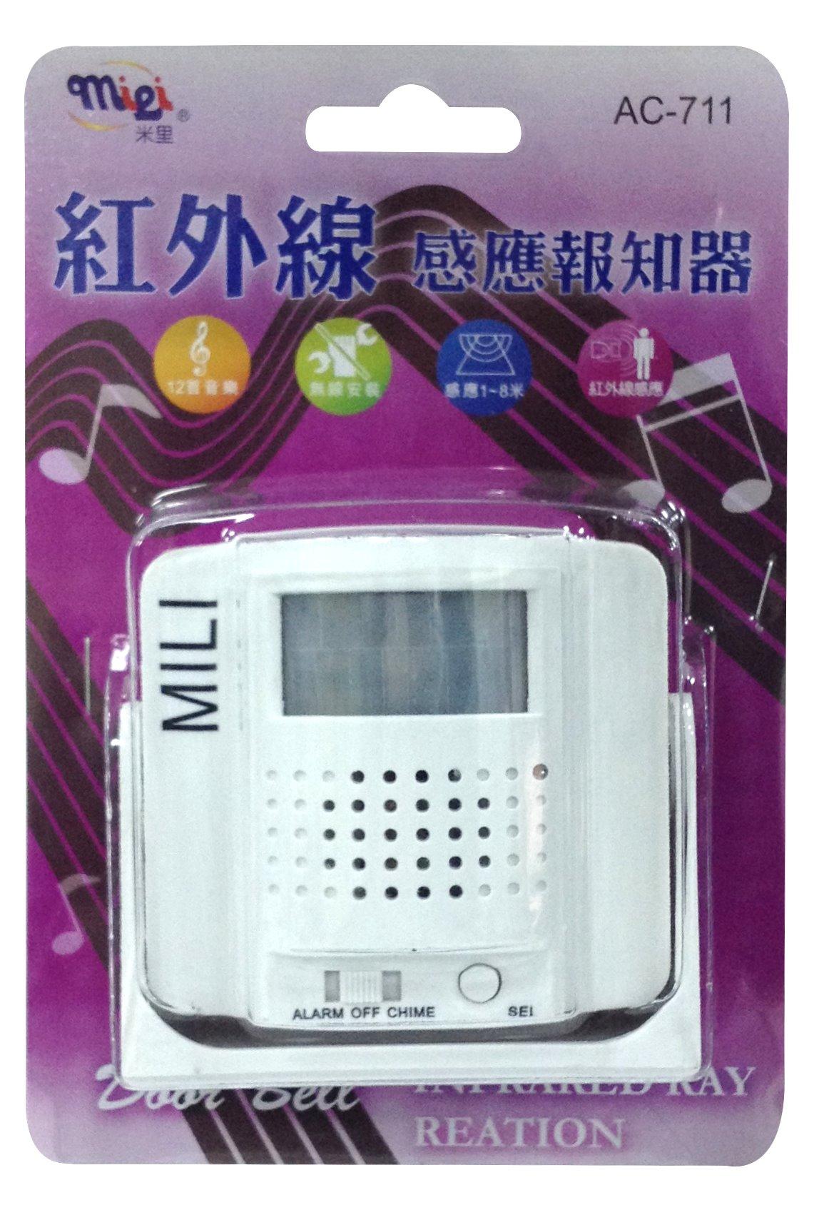 紅外線感應報知器 AC-711