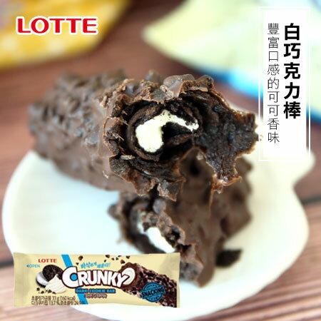 韓國 LOTTE CRUNKY 白巧克力棒 (單支) 33g 巧克力棒 白巧克力 巧克力 餅乾 可可焦糖奶油夾心 香脆巧克力棒 EXO代言【N102603】