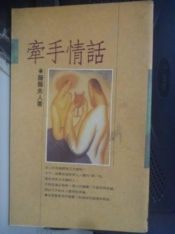 【書寶二手書T5/兩性關係_JBK】牽手情話_薇薇夫人