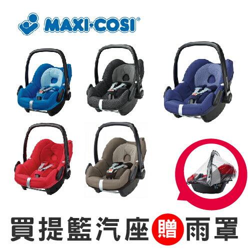 【贈原廠提籃雨罩 】荷蘭【Maxi-Cosi 】Pebble 新生兒提籃(汽車安全座椅)(頂級款)-5色(黑-2月中到貨) 0