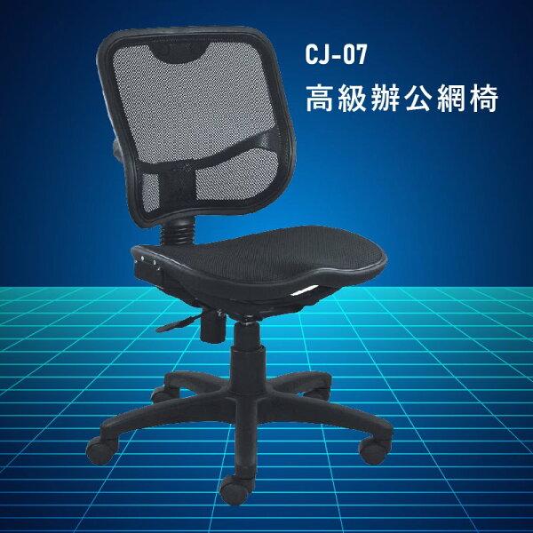 【大富】CJ-07『官方品質保證』辦公椅會議椅主管椅董事長椅員工椅氣壓式下降舒適休閒椅辦公用品可調式