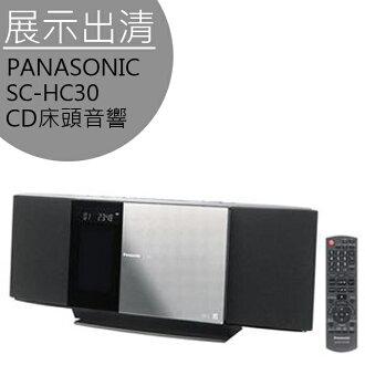 展示出清 ★ CD床頭音響 ★ PANASONIC 國際牌 SC-HC30 公司貨 0利率 免運