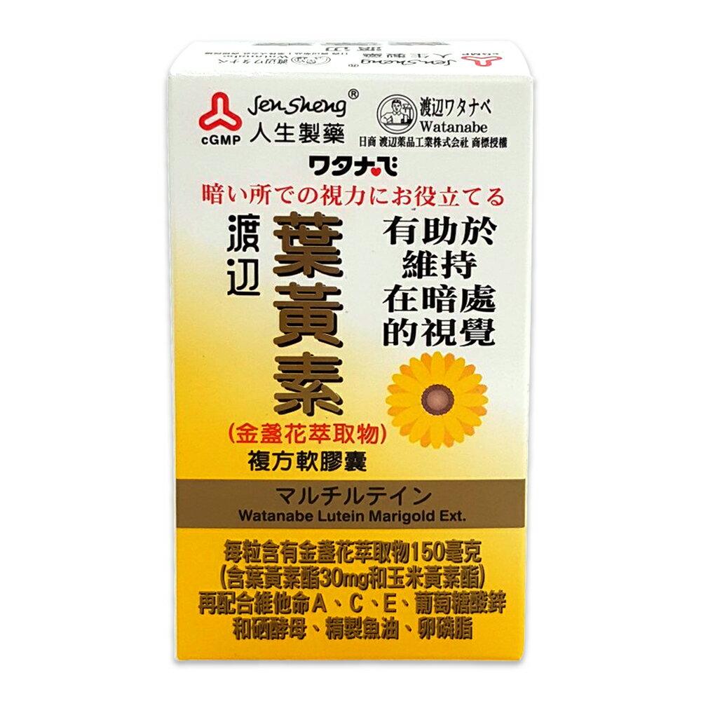 人生製藥 渡邊葉黃素複方軟膠囊 60粒/瓶 2023/12 公司貨中文標 PG美妝
