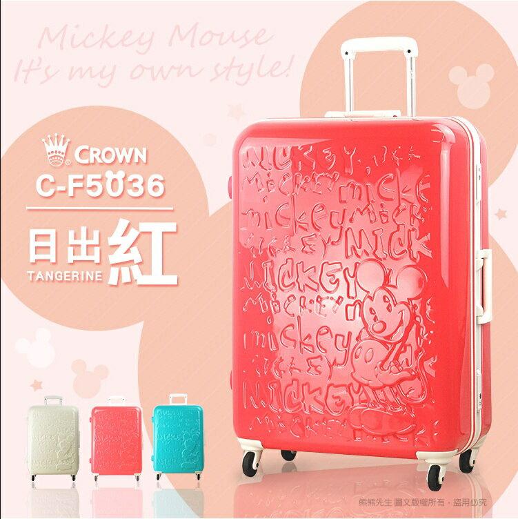 《熊熊先生》2018推薦 行李箱CROWN 皇冠米奇25吋C-F5036旅行箱 超耐用金屬鋁框款C-F5O36