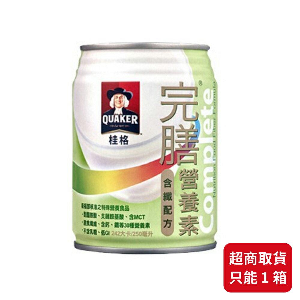 桂格完膳特級營養素 特護 香草少甜(綠)含纖配方 24罐