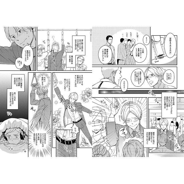 Sagano耽美漫畫-無用之愛一整晚(さがの作品) 4
