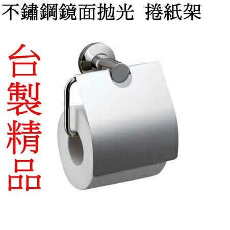 高 !!鏡面拋光浴室  廚房好物 高檔 衛生紙架 捲紙架 304不鏽鋼 寬13 x 深7