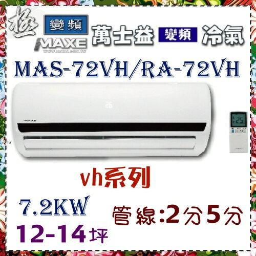 【萬士益冷氣】7.2kw 極變頻12-14坪 冷暖一對一《MAS-72VH/RA-72VH》全機3年保固