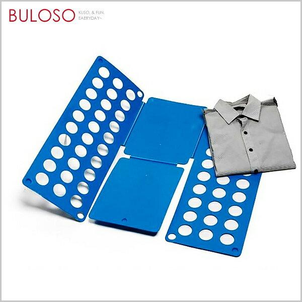 《不囉唆》神奇折衣板便利衣服簡單速度(可挑色款)【A425787】