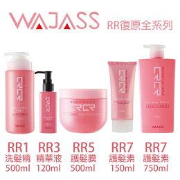 WAJASS 威傑士 修復洗髮精 精華液 RR5復原 調理護髮 瞬間護髮素