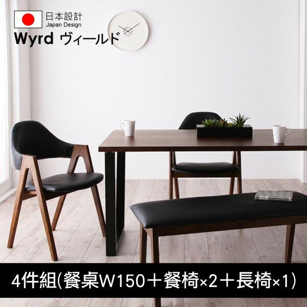 【Wyrd】日本設計天然胡桃木時尚設計餐桌_4件組(餐桌W150+椅子x2+長凳) - 限時優惠好康折扣