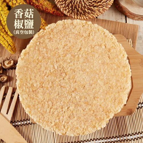 一口鍋:鍋粑脆餅-香菇椒鹽(直徑28cm1入)