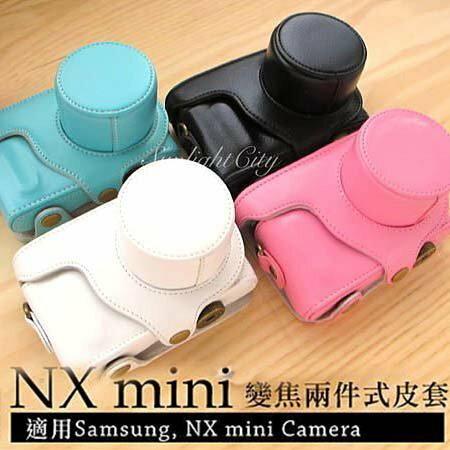 日光城。Samsung NX-mini變焦皮套,NX mini 馬卡龍色 相機包 相機套 保護套 附背帶 9-27mm