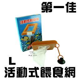 [第一佳 水族寵物] 活動式餵食網 (冷凍赤蟲、豐年蝦、飼料等最佳餵食器) 固定餵食點 [L]