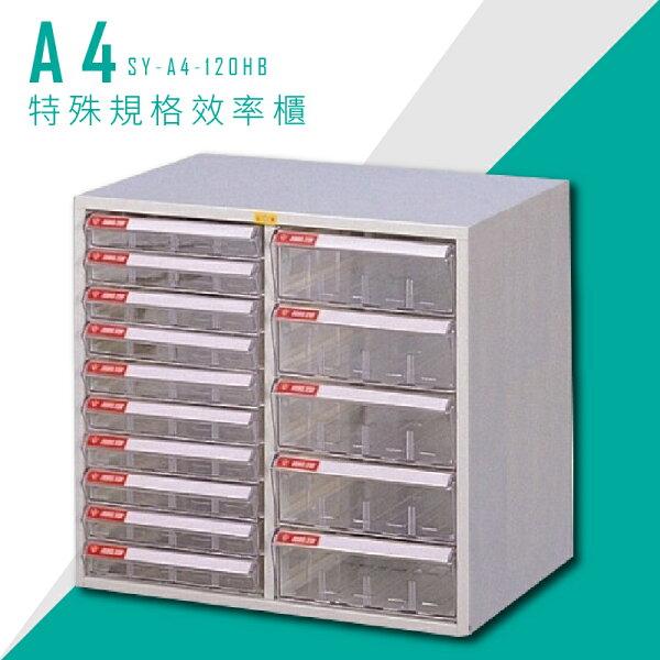 【台灣品牌首選】大富SY-A4-120HBA4特殊規格效率櫃組合櫃置物櫃多功能收納櫃