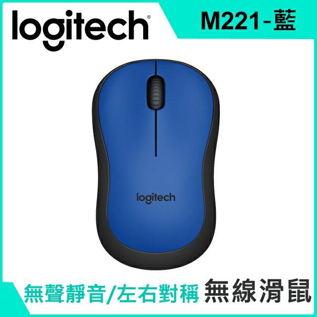 【宏華資訊廣場】Logitech羅技-M221 靜音無線滑鼠