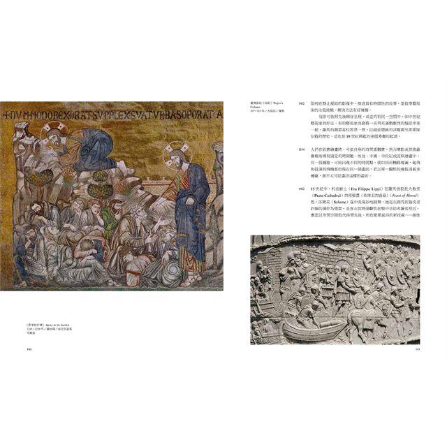 觀看的歷史:大衛.霍克尼帶你領略人類圖像藝術三萬年 7