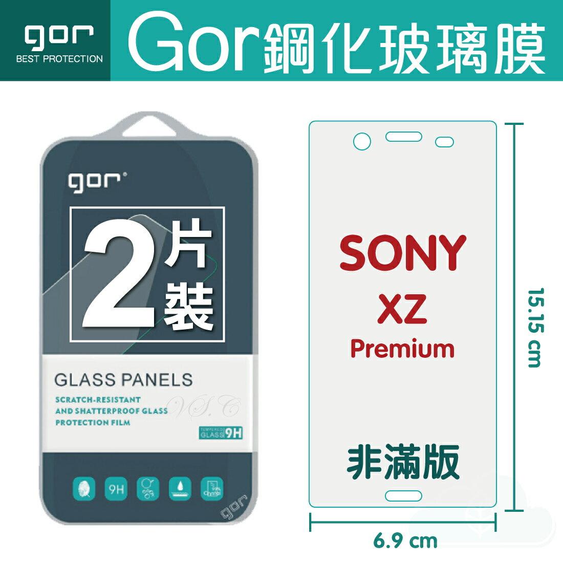 ~SONY~GOR 9H SONY Xperia XZ Premium 鋼化 玻璃 保護貼