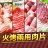 【好神】 冬季鍋物團聚四喜火烤2吃肉片4包組(霜降牛肉片.牛五花肉片.梅花豬肉片.櫻桃鴨肉片各1) 0