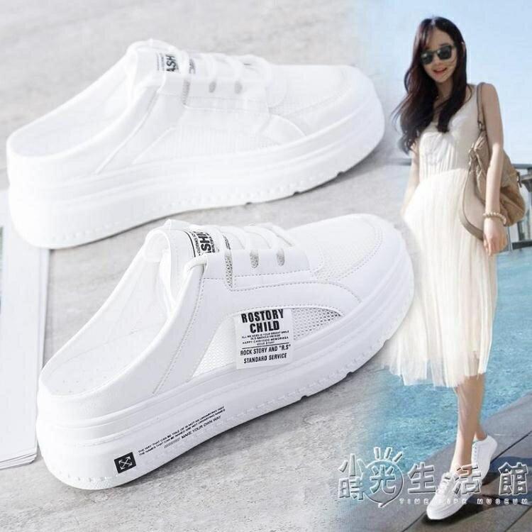 半拖鞋女2020年新款夏季百搭網紅包頭懶人鞋外穿厚底一腳蹬小白鞋