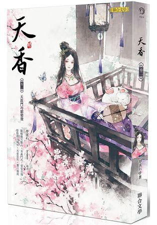 天香^(卷二^):天欲鬥巧窮精微 ~  好康折扣