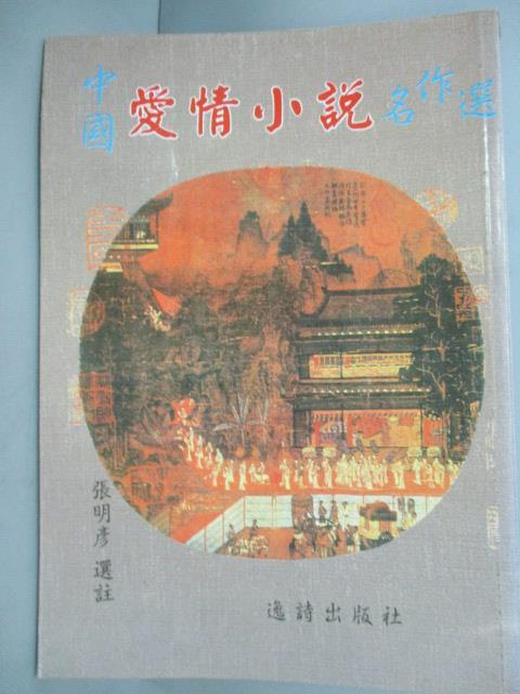 【書寶二手書T7/一般小說_HMH】中國愛情小說名作選_張明彥