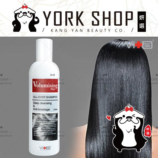 正貨保證👍VI+A 薇佳 養髮全效洗髮精 強韌髮絲 頭皮保養豐盈養髮 新品上市 (250ml/瓶) 【姍伶】