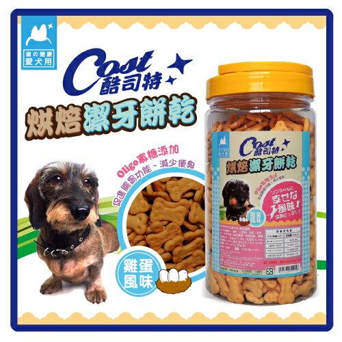 【力奇 】酷司特 烘焙潔牙餅乾(雞蛋風味)350g -160元【Oligo寡糖、保健腸胃】>可超取(D001F26)