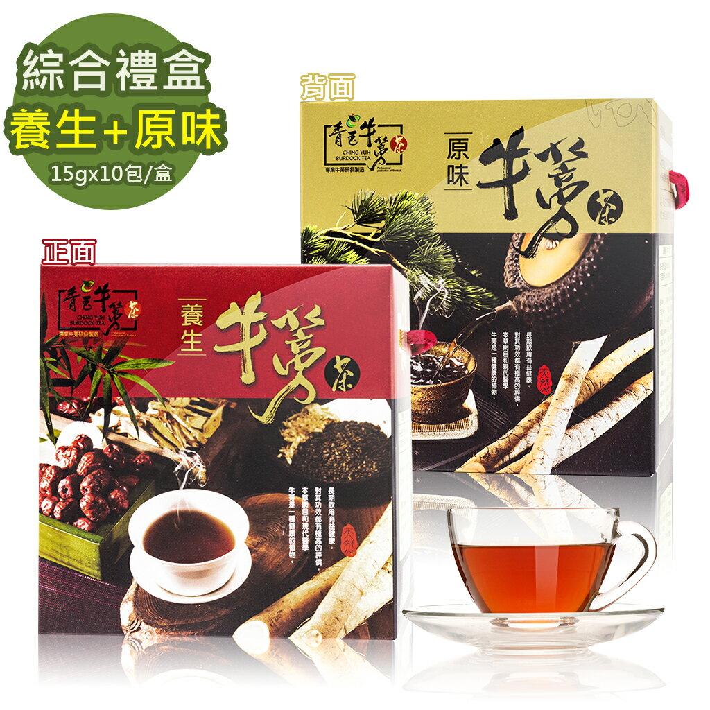 青玉牛蒡茶 養生原味牛蒡茶包  15g~10入  盒