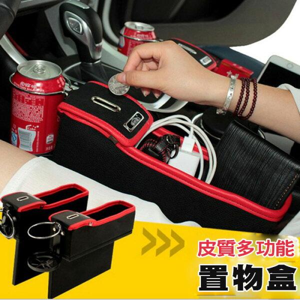 糖衣子輕鬆購【BA0040】汽車座椅縫隙收納盒車載縫隙盒硬幣手機杯子置物架