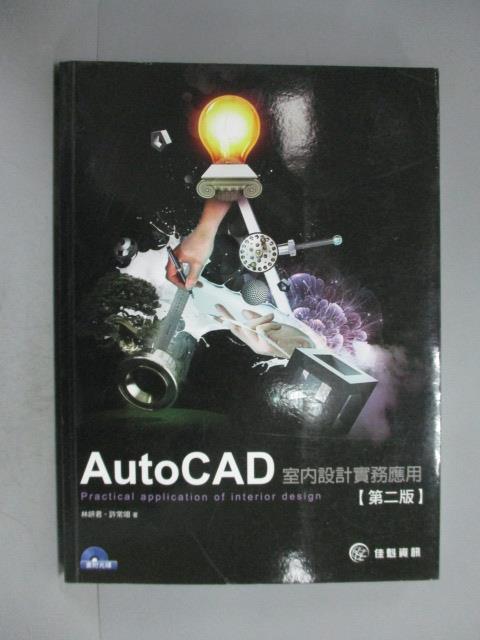 【書寶 書T1/ _ZAS】AutoCAD室內 實務--Practical applica