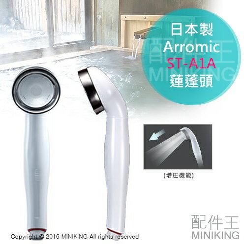 【配件王】 現貨 公司貨 一年保 日本製 Arromic ST-A1A 增壓 蓮蓬頭 花灑 增壓節水 省水50%