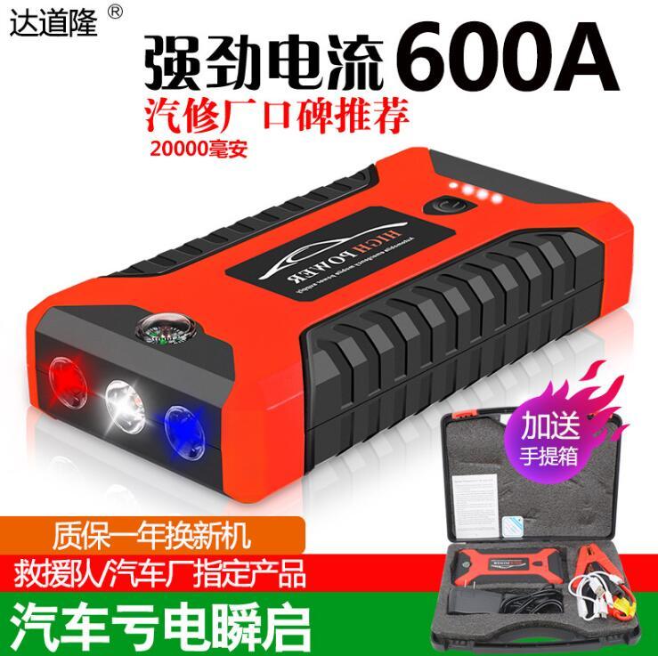 電瓶 多功能汽車應急啟動電源 虧電電瓶搭電寶 車載應急啟動器()