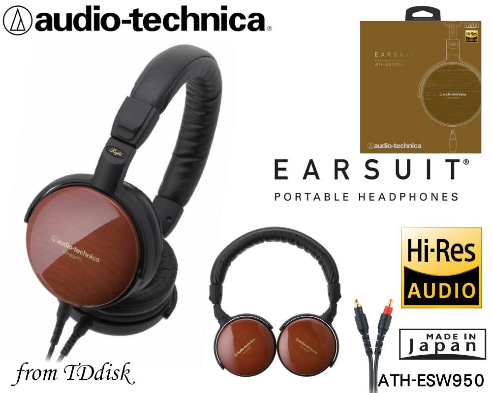志達電子 ATH~ESW950 鐵三角 Audio~technica 楓木一體成型 折疊耳