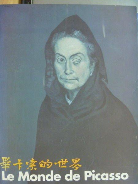 【書寶二手書T3/藝術_QJH】畢卡索的世界 Le Monde de Picasso_1998年_原價1500