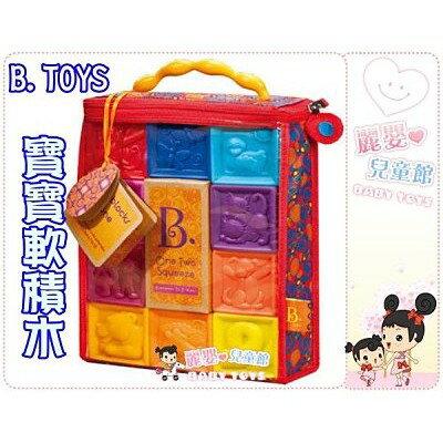 麗嬰兒童玩具館~美國創意玩具B.TOYS.寶寶捏捏123學習軟積木-彩色安全積木可啃咬