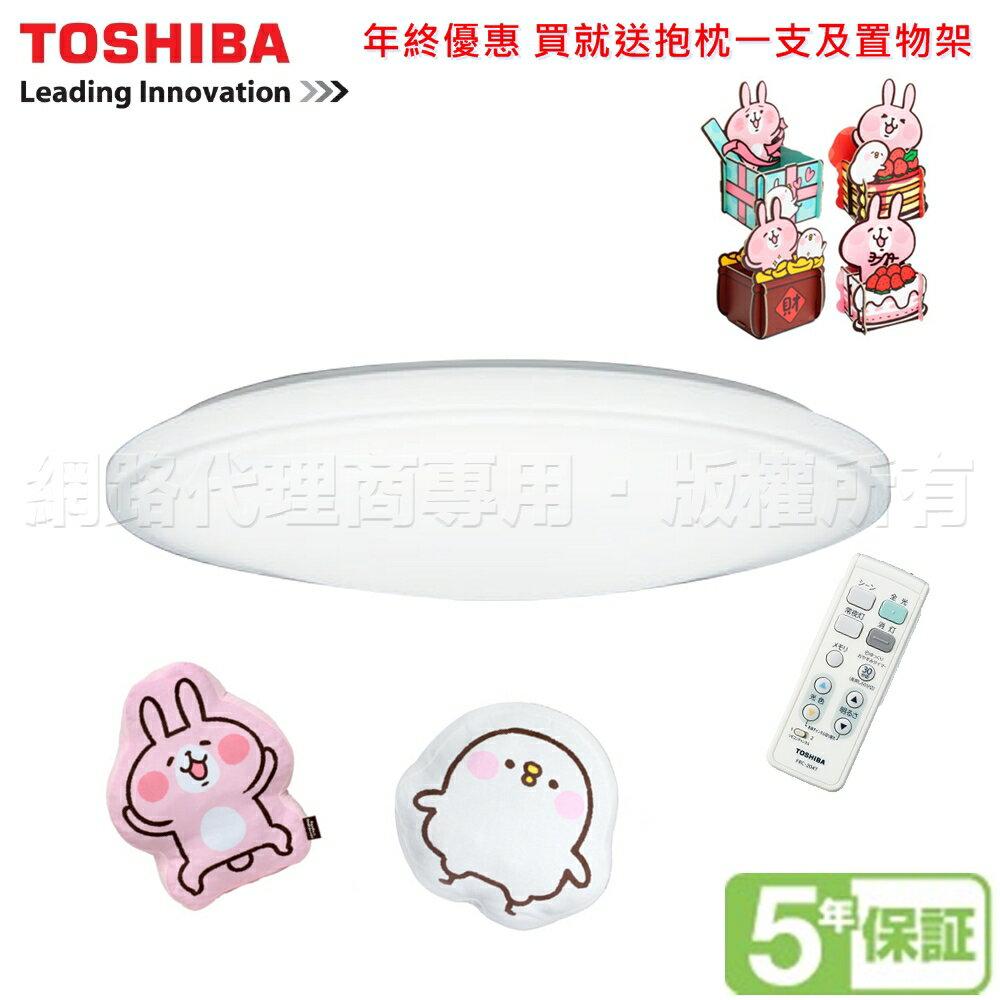 東芝TOSHIBA LED48W 智慧調光調色 羅浮宮吸頂燈雅典版 LEDTWTH48EC 保固5年